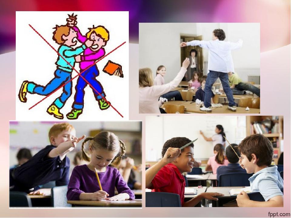 Картинка дисциплина на уроке