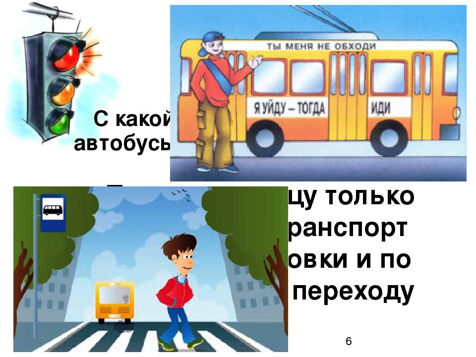 С какой стороны надо обходить автобусы, если они остановились? Переходи улиц...