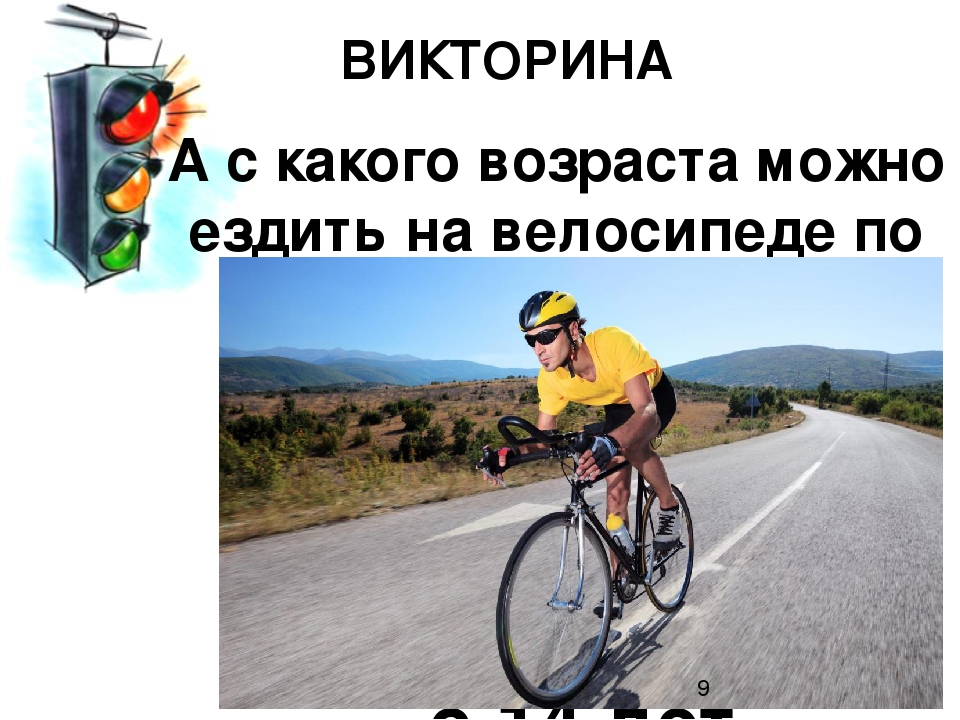 А с какого возраста можно ездить на велосипеде по дороге? По дорогам разреша...