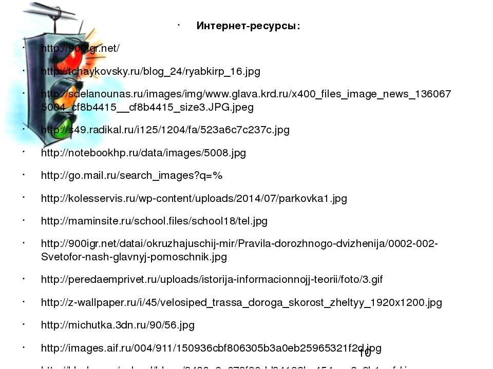 Интернет-ресурсы: http://900igr.net/ http://tchaykovsky.ru/blog_24/ryabkirp_1...