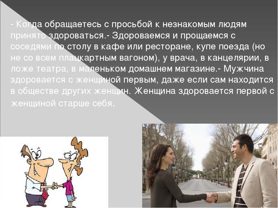 К обращаться незнакомой женщине как правильно