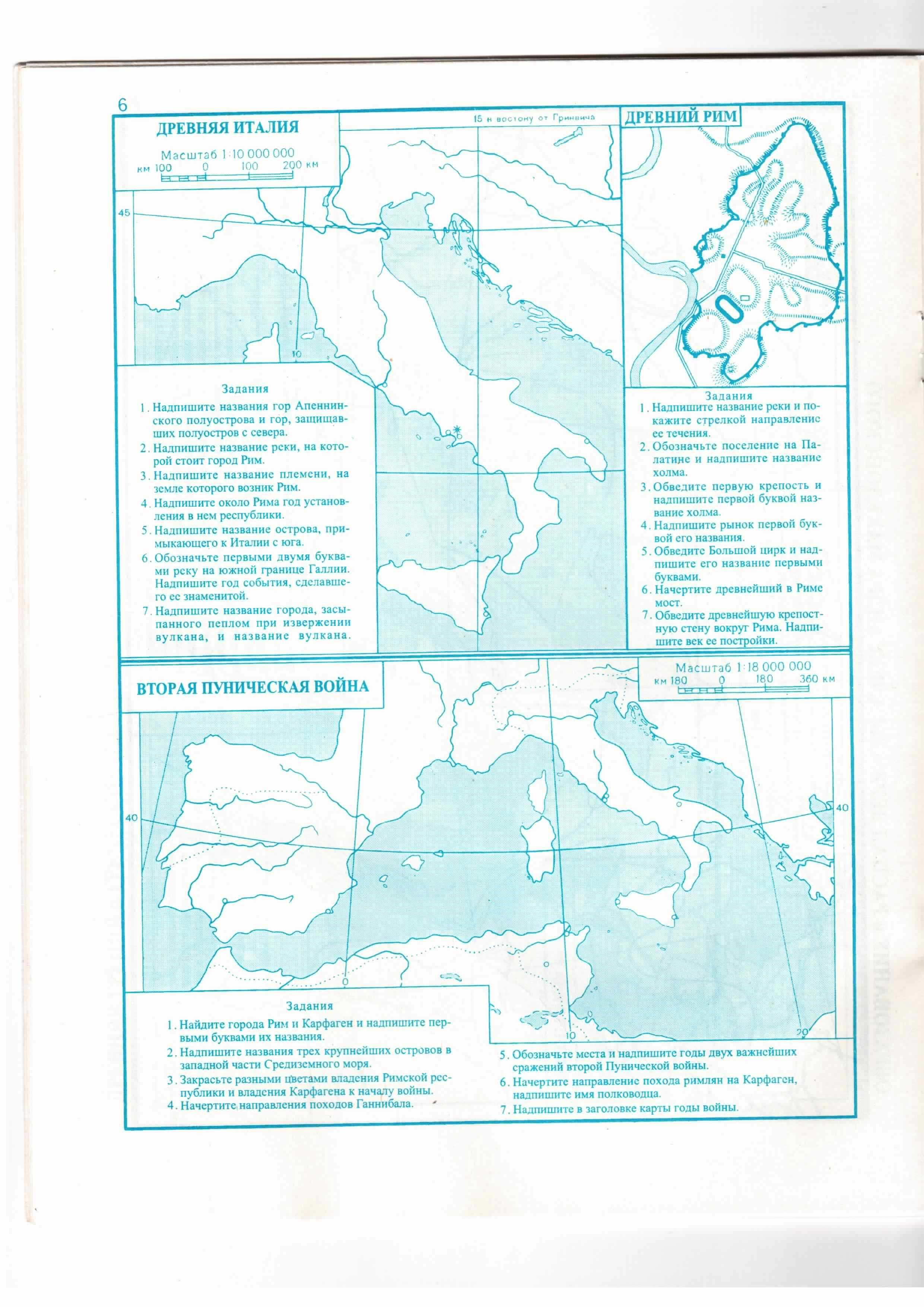 контурная 5 истории класс древняя по италия гдз карта