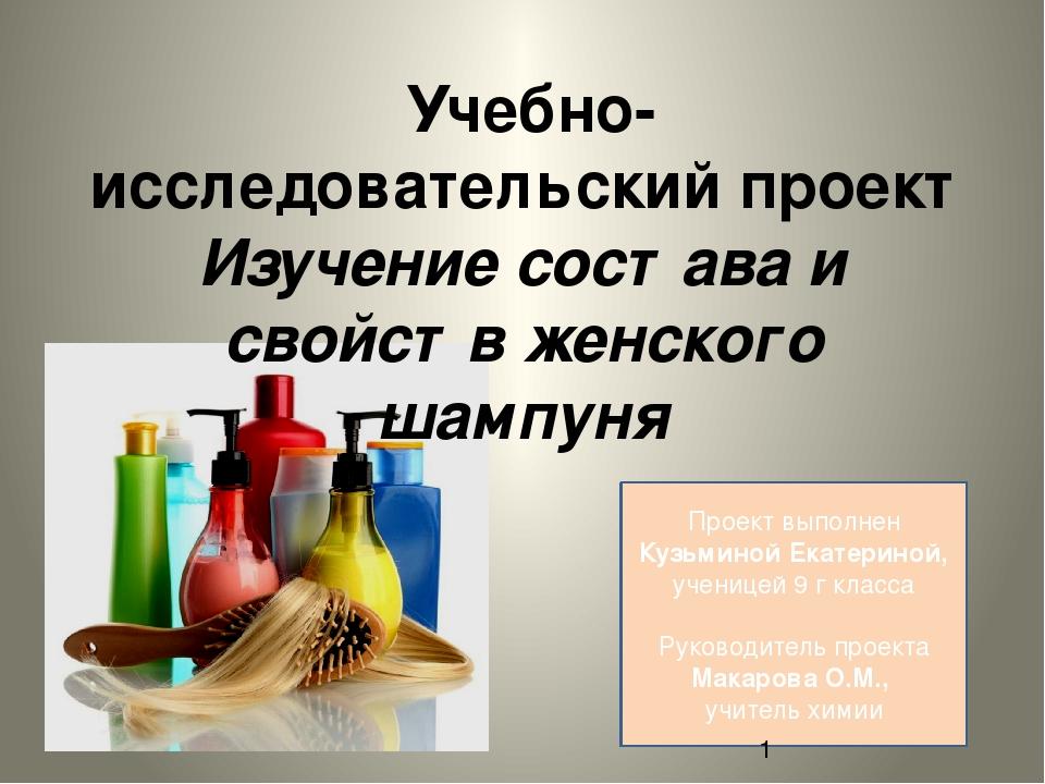 Учебно-исследовательский проект Изучение состава и свойств женского шампуня...