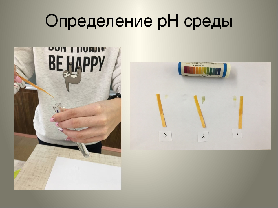 Определение pH среды