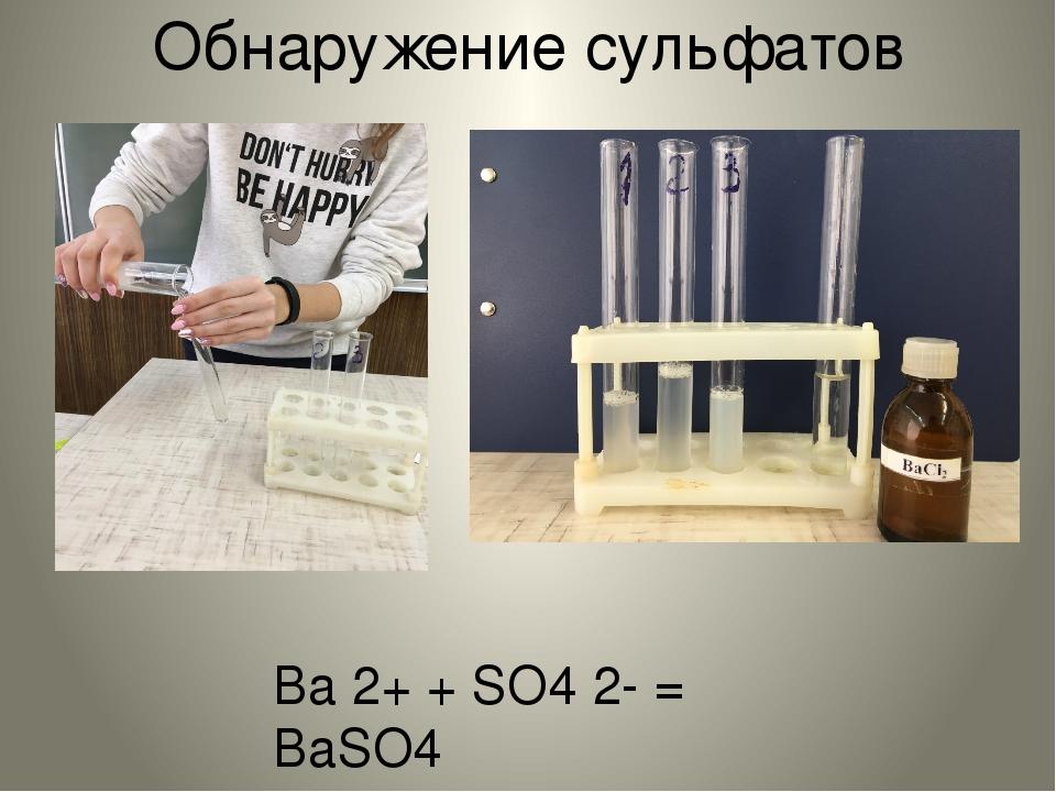 Обнаружение сульфатов  Ba 2+ + SO4 2- = BaSO4