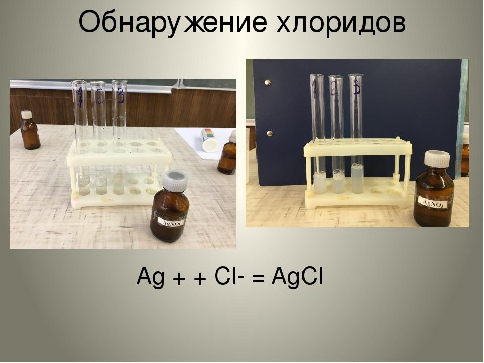 Обнаружение хлоридов  Ag + + Cl- = AgCl