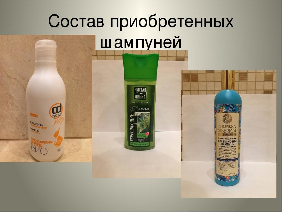 Состав приобретенных шампуней