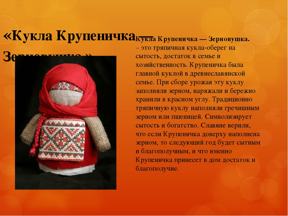 Кукла зернушка своими руками мастер класс 82