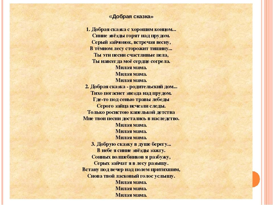 ПЕСНЯ ДОБРЫЕ СКАЗКИ ЕРМОЛОВ СКАЧАТЬ БЕСПЛАТНО