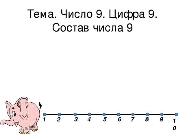 Цифра 9 конспект петерсон