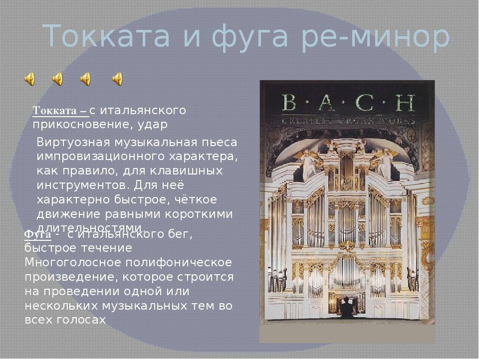 Оркестр золотого света — токатта и фуга d-minor.