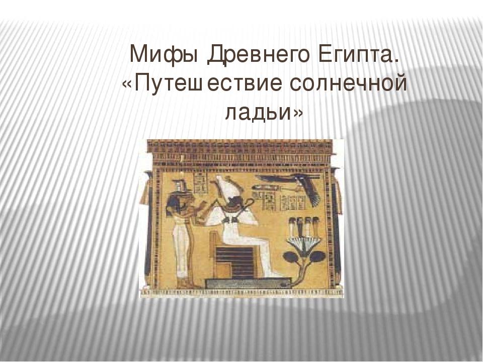 Мифы Древнего Египта. «Путешествие солнечной ладьи»