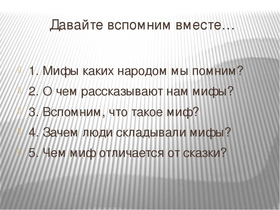 Давайте вспомним вместе… 1. Мифы каких народом мы помним? 2. О чем рассказыва...