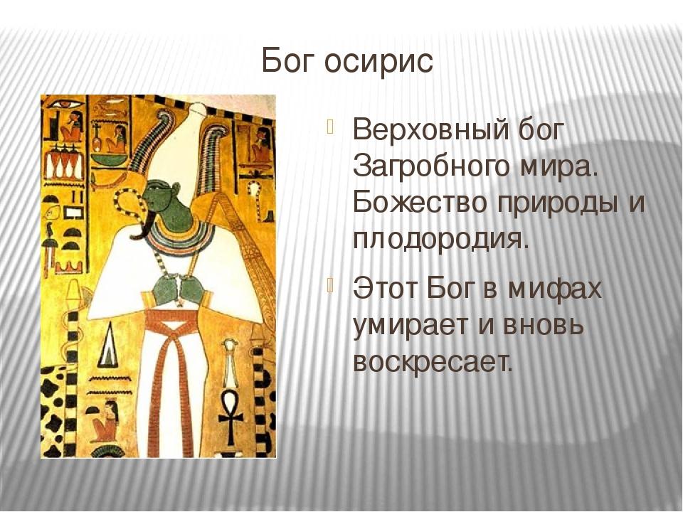 Бог осирис Верховный бог Загробного мира. Божество природы и плодородия. Этот...