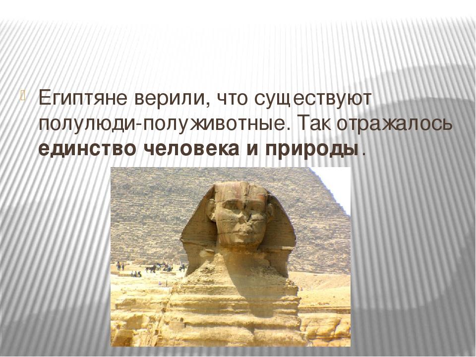 Египтяне верили, что существуют полулюди-полуживотные. Так отражалось единств...