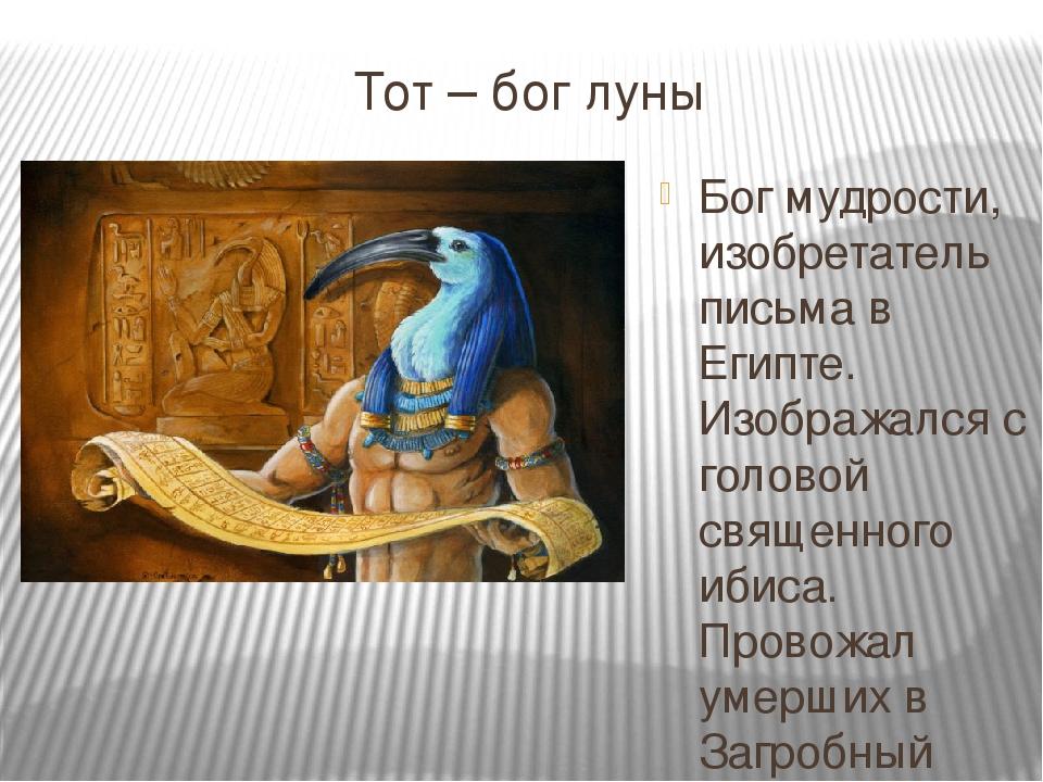 Тот – бог луны Бог мудрости, изобретатель письма в Египте. Изображался с голо...