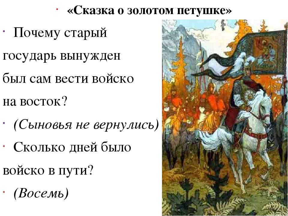 «Сказка о золотом петушке» Почему старый государь вынужден был сам вести войс...