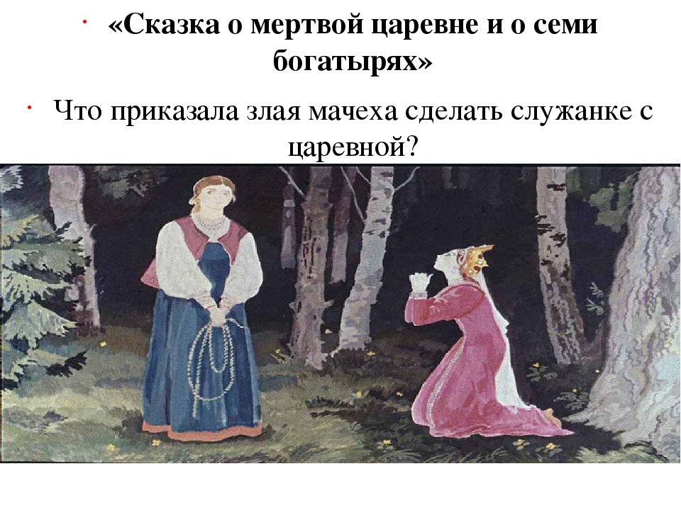 «Сказка о мертвой царевне и о семи богатырях» Что приказала злая мачеха сдела...