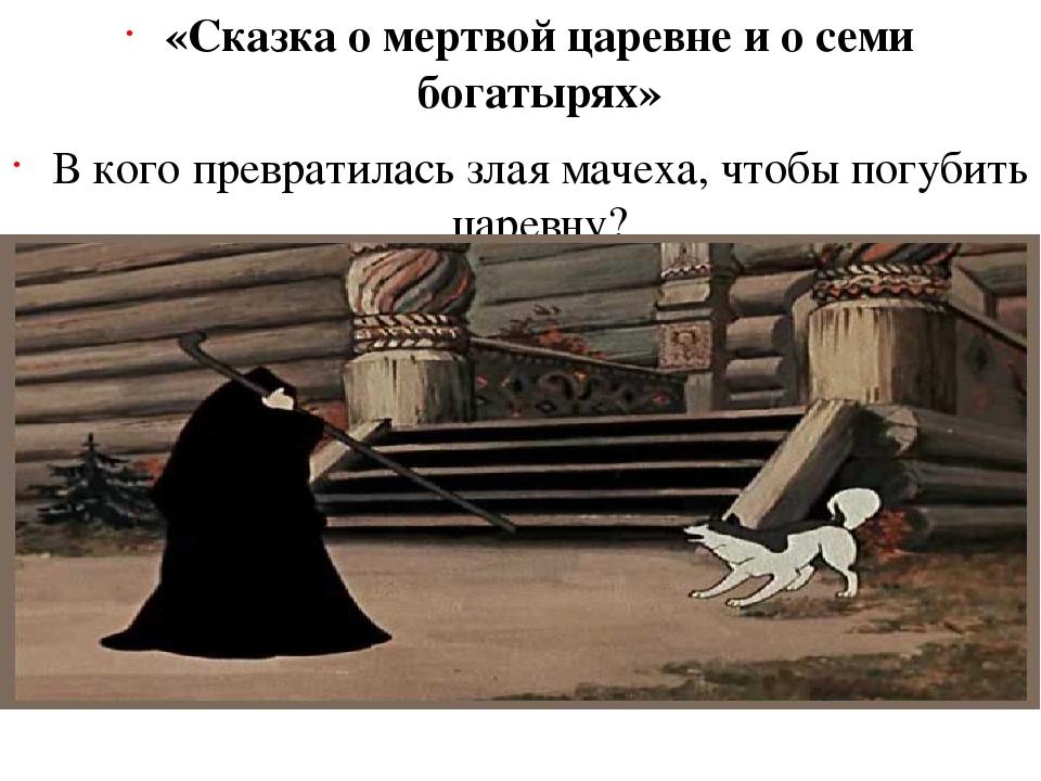 «Сказка о мертвой царевне и о семи богатырях» В кого превратилась злая мачеха...