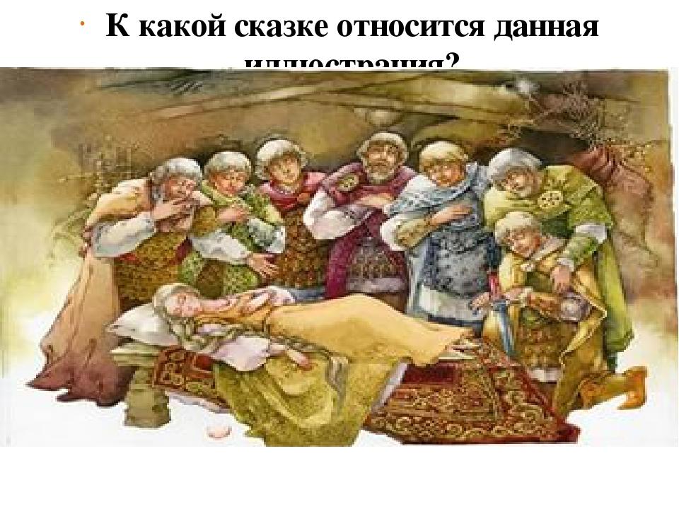 К какой сказке относится данная иллюстрация? Сказка о мёртвой царевне и семи...