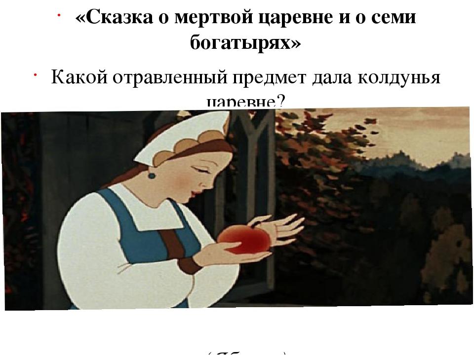 «Сказка о мертвой царевне и о семи богатырях» Какой отравленный предмет дала...