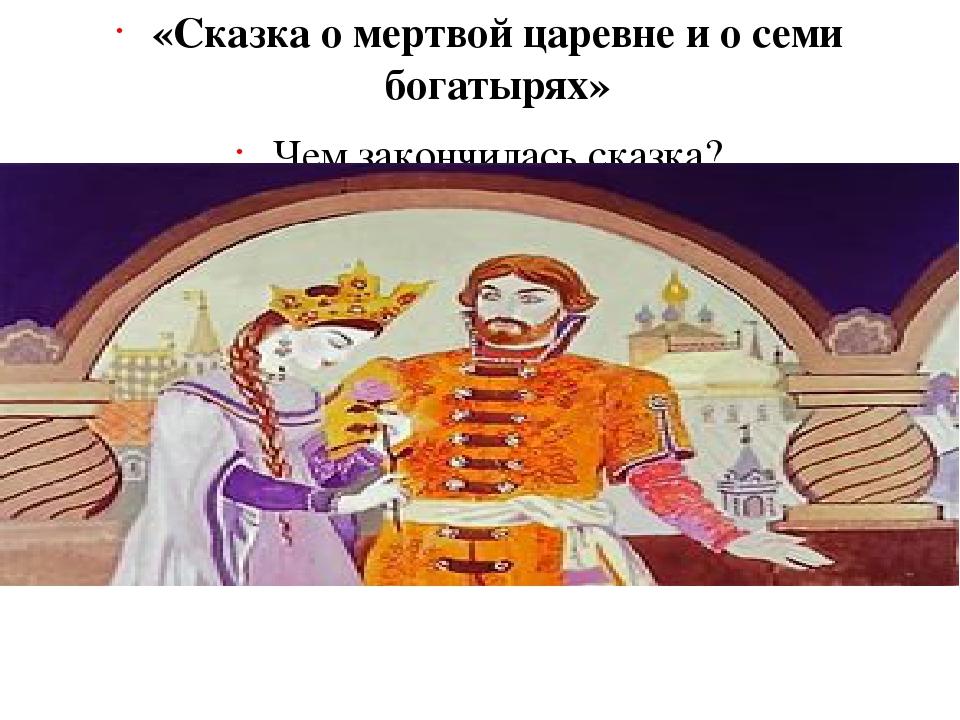 «Сказка о мертвой царевне и о семи богатырях» Чем закончилась сказка? (Свадьб...