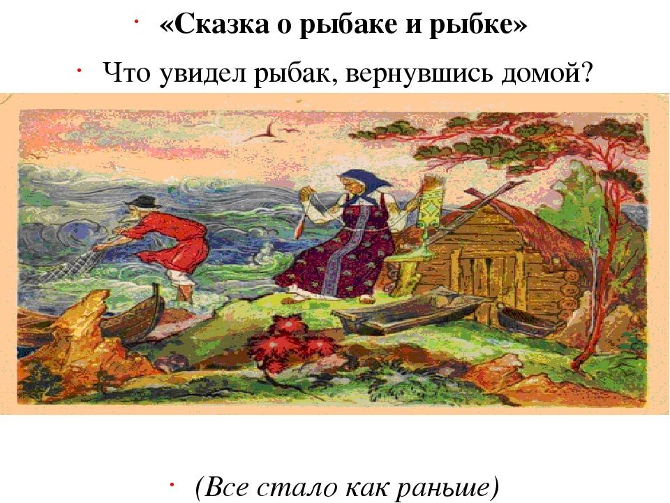 «Сказка о рыбаке и рыбке» Что увидел рыбак, вернувшись домой? (Все стало как...