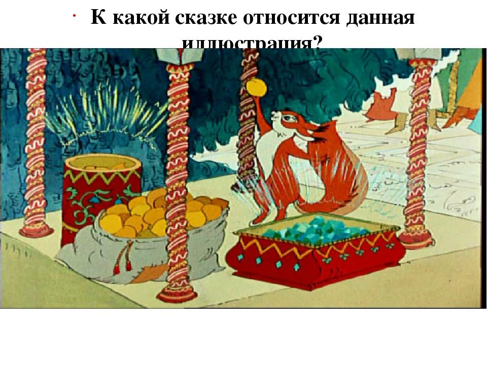 К какой сказке относится данная иллюстрация? Сказка о царе Салтане