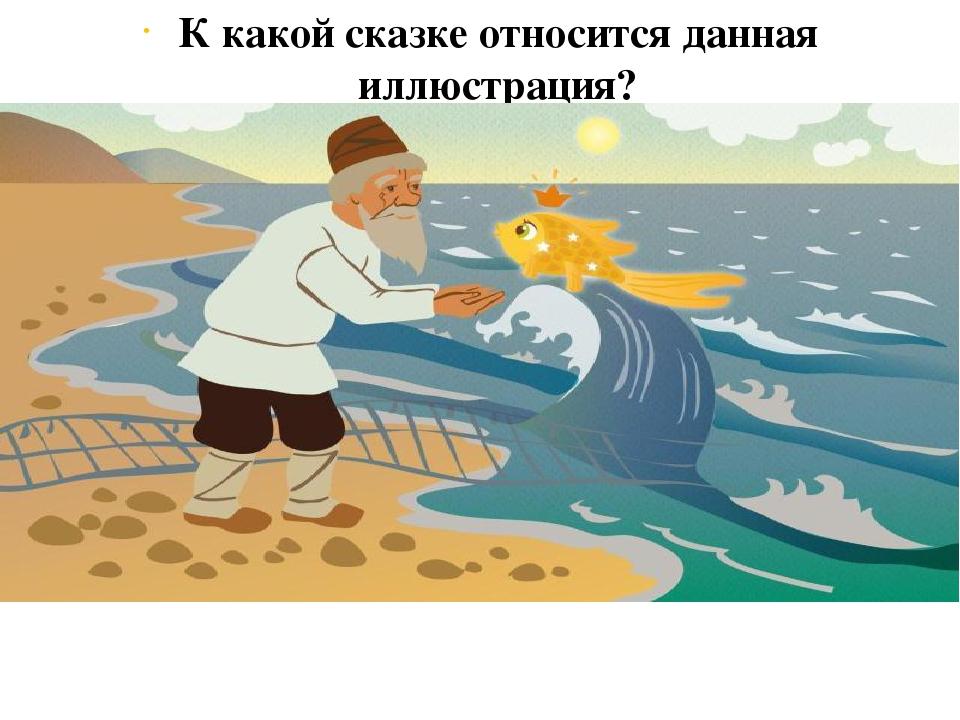 К какой сказке относится данная иллюстрация? Сказка о рыбаке и рыбке