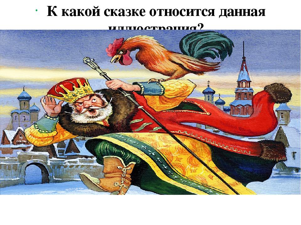 К какой сказке относится данная иллюстрация? Сказка о золотом петушке