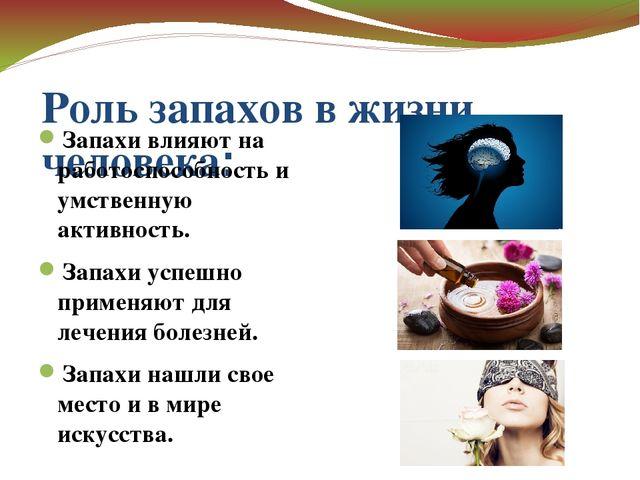 Роль запахов в жизни человека: Запахи влияют на работоспособность и умственну...