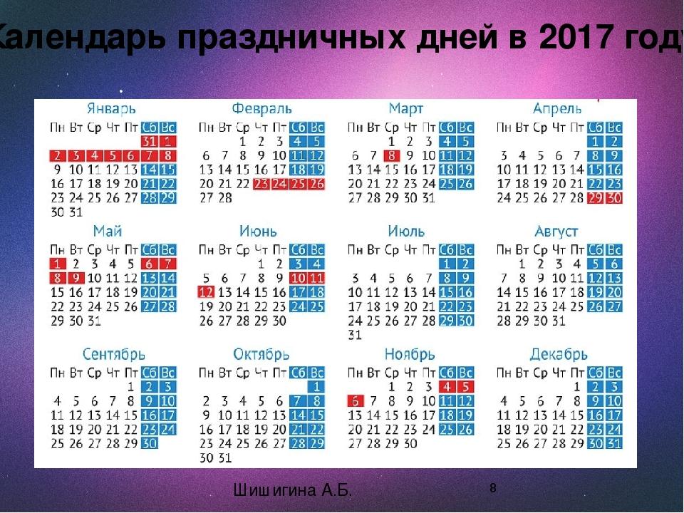 Время а также праздничные дни
