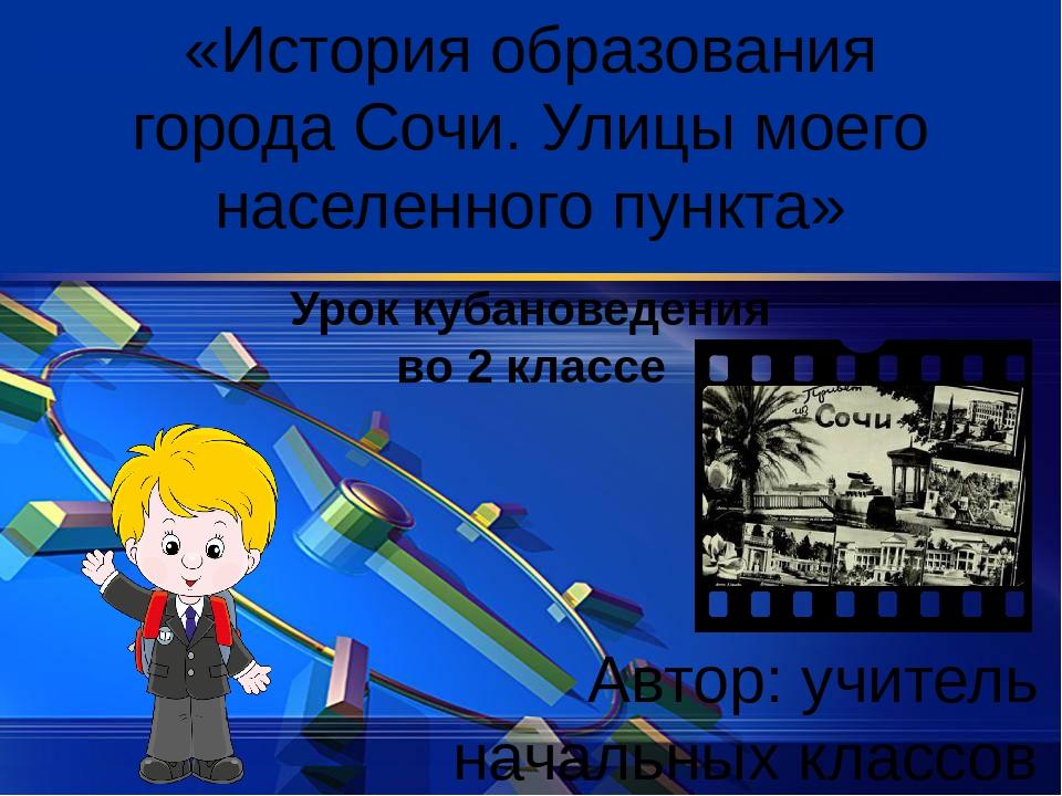«История образования города Сочи. Улицы моего населенного пункта» Автор: учит...