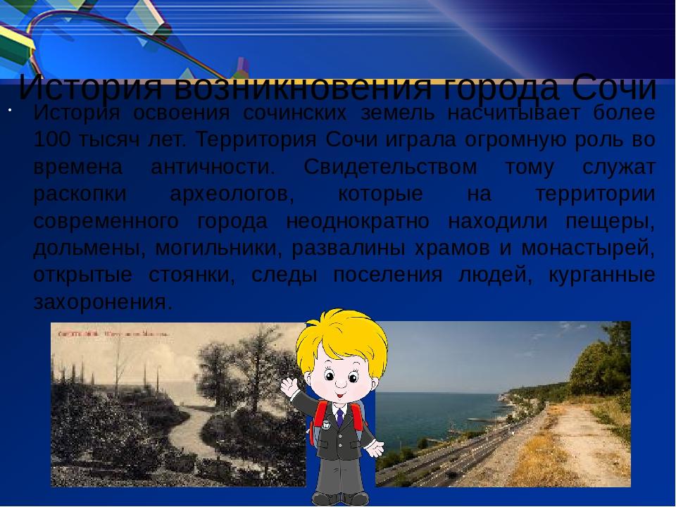 История возникновения города Сочи История освоения сочинских земель насчитыв...