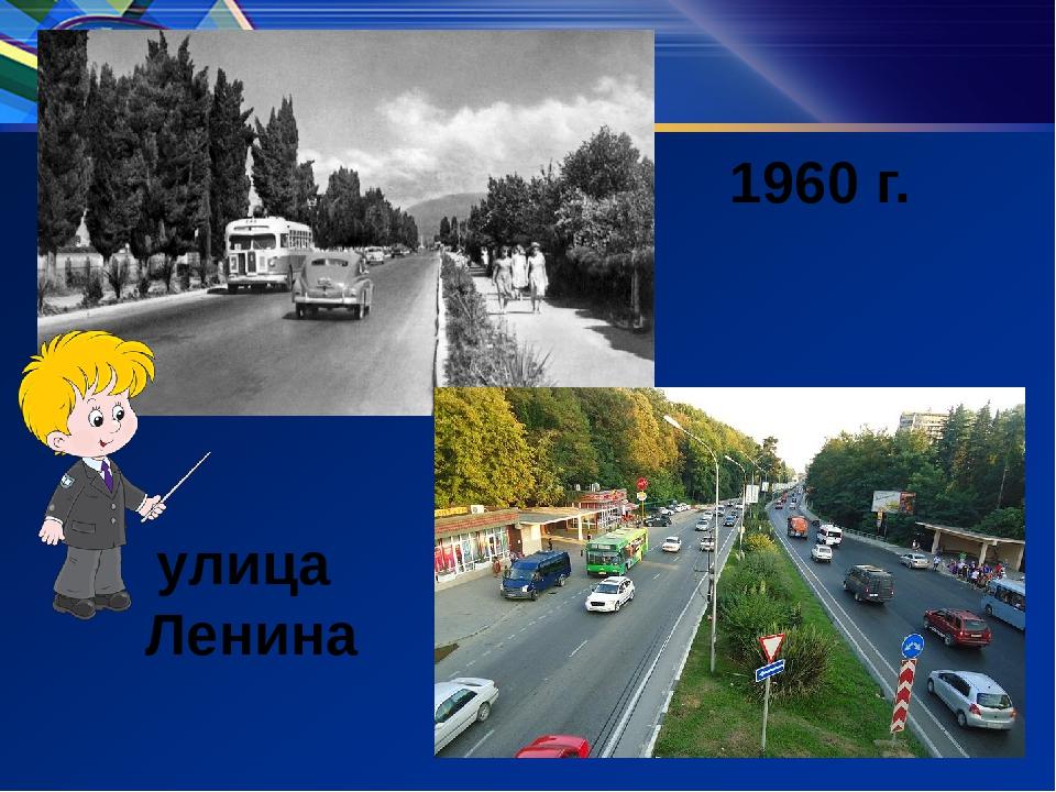 1960 г. улица Ленина