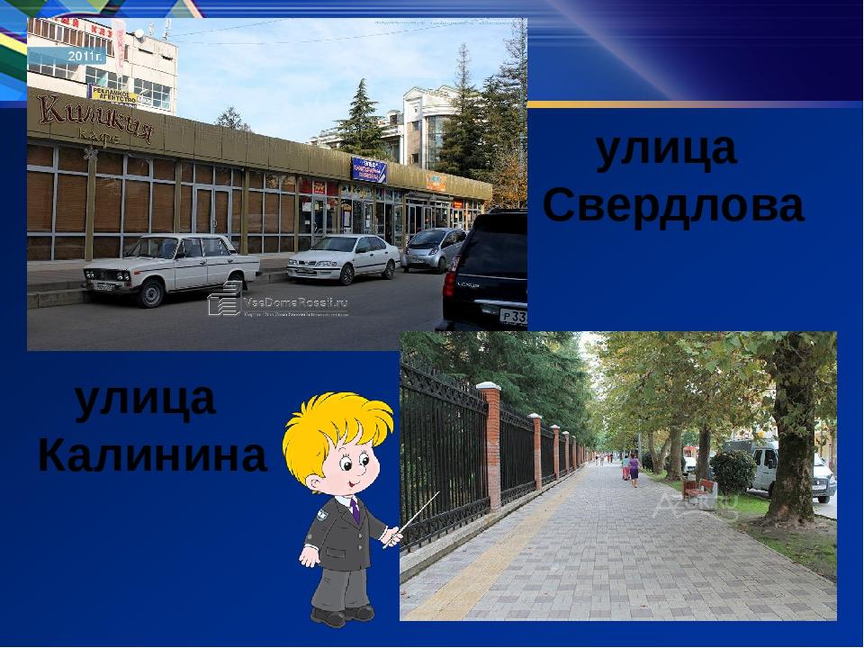 улица Калинина улица Свердлова