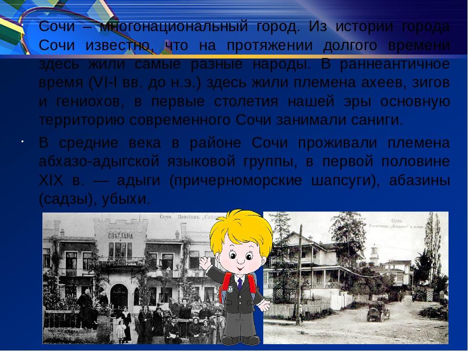 Сочи – многонациональный город. Из истории города Сочи известно, что на протя...