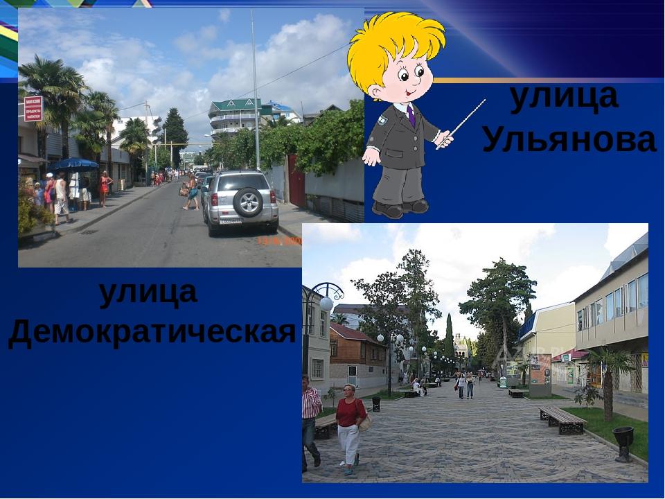 улица Демократическая улица Ульянова