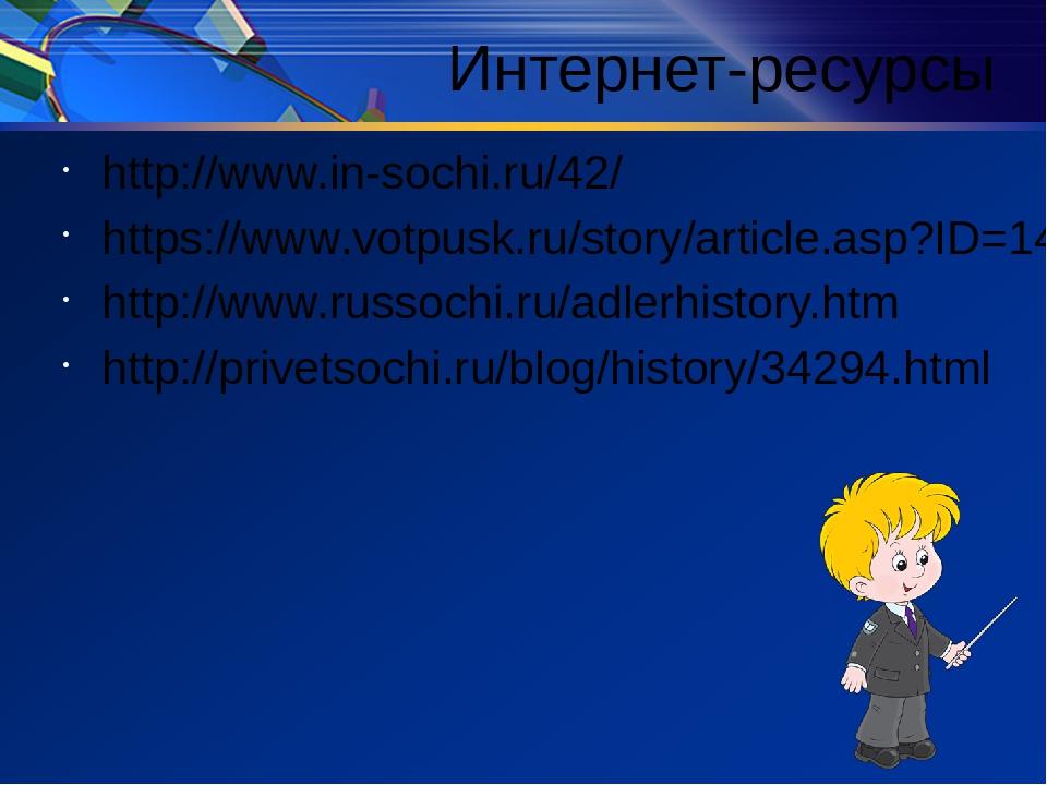 Интернет-ресурсы http://www.in-sochi.ru/42/ https://www.votpusk.ru/story/arti...