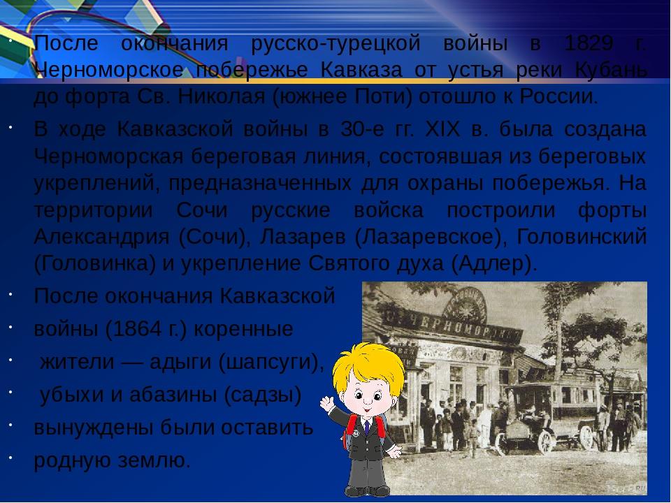 После окончания русско-турецкой войны в 1829 г. Черноморское побережье Кавказ...