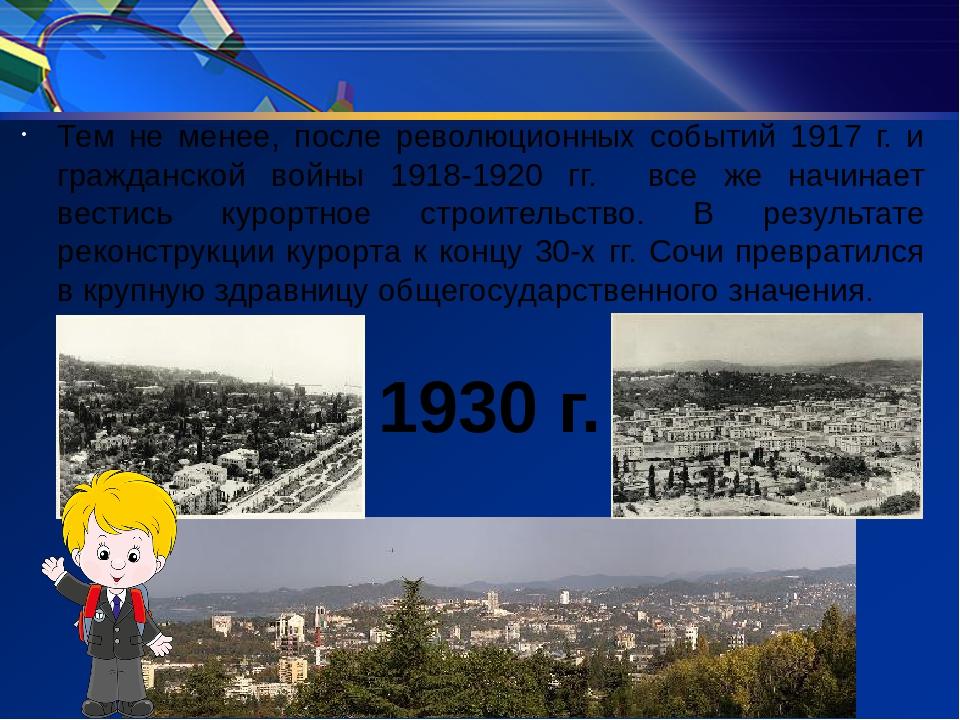 Тем не менее, после революционных событий 1917 г. и гражданской войны 1918-19...