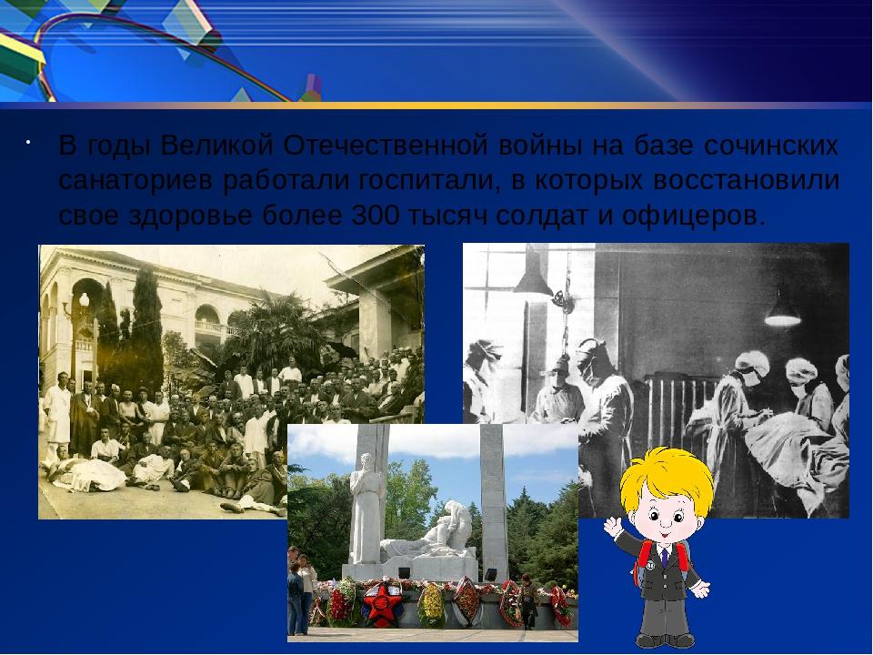 В годы Великой Отечественной войны на базе сочинских санаториев работали госп...