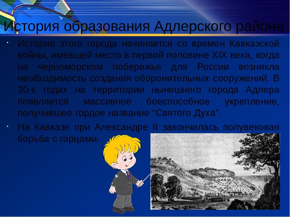 История образования Адлерского района История этого города начинается со врем...