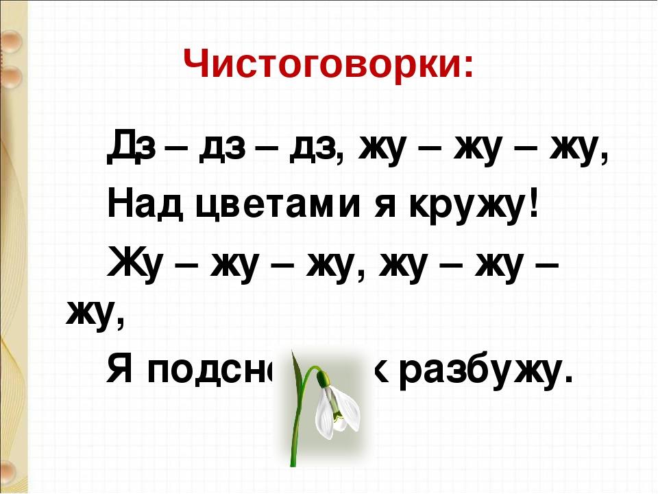 Чистоговорки: Дз – дз – дз, жу – жу – жу, Над цветами я кружу! Жу – жу...