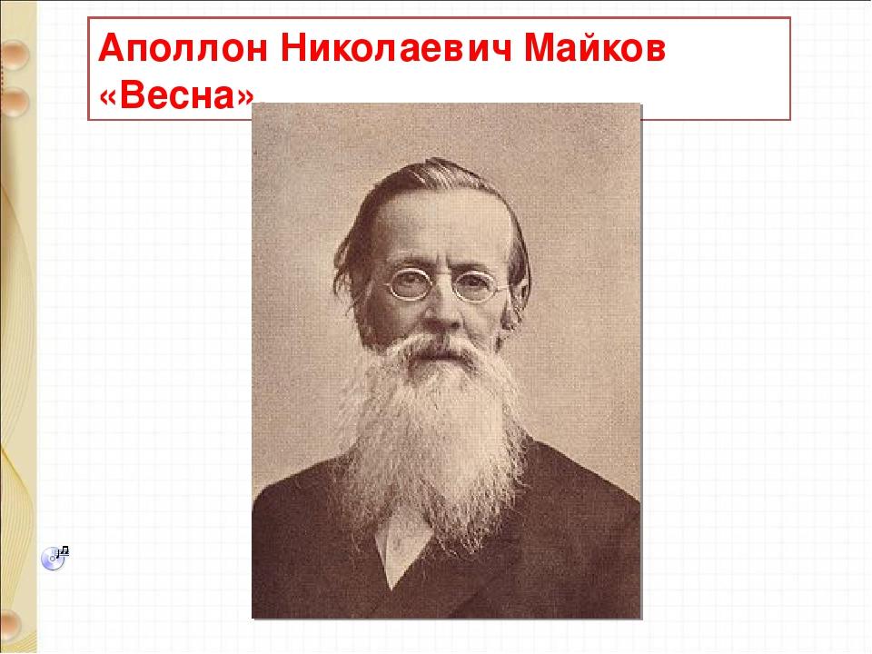 Аполлон Николаевич Майков «Весна».