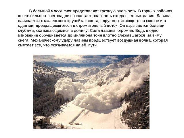 В большой массе снег представляет грозную опасность. В горных районах после...