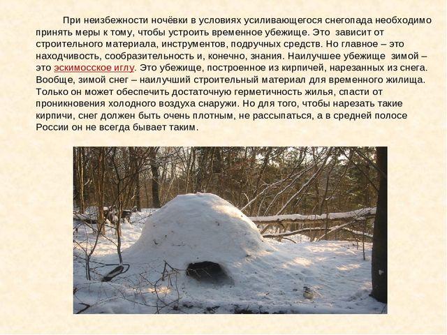 При неизбежности ночёвки в условиях усиливающегося снегопада необходимо прин...