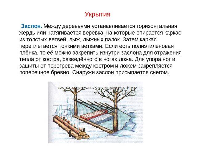 Укрытия Заслон. Между деревьями устанавливается горизонтальная жердь или натя...