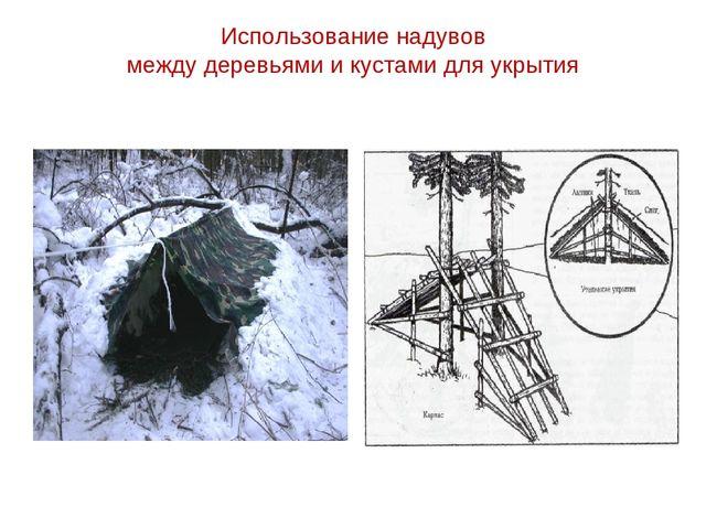 Использование надувов между деревьями и кустами для укрытия