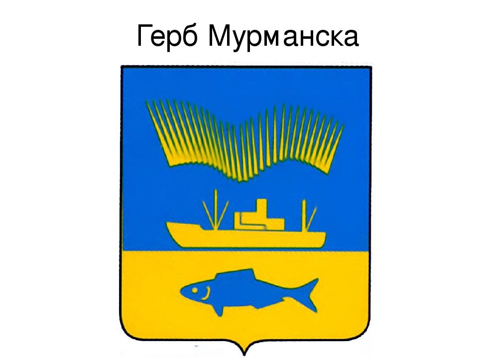 Герб Мурманска